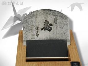 寿 常三郎 白樫包堀 70mm