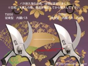 みきかじや村 おの義刃物用内蔵バネ Part2