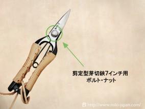 ネジ一式 芽切鋏 7.8インチ用