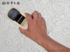 みきかじや村 皐月 積層鉋 白樫 48mm