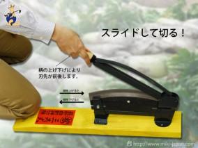 自動押切器 300mm