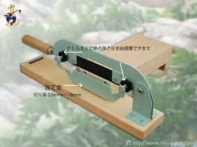 カキモチ切り器 160mm
