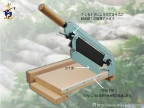 のしもち切り器 260mm