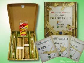 オヤジの虫籠 竹細工の昆虫シリーズ