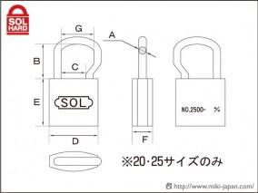 SOL HARD 2500シリンダー南京錠ツル長タイプ20 普通品