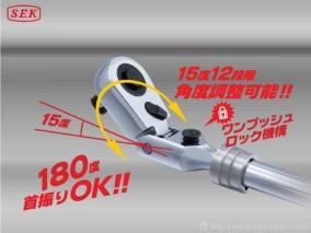 伸縮式フレックスロックラチェット STR-F4