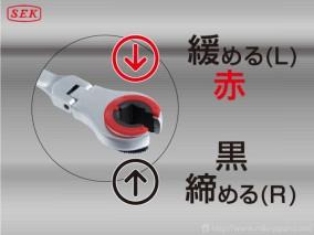フレアナットフレックスギアレンチ 8mm