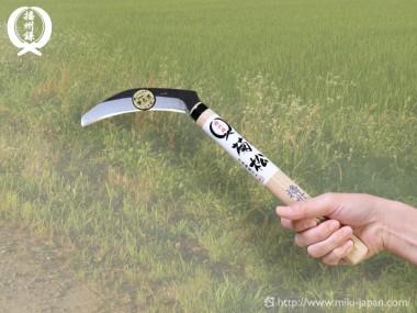 播州改良鎌 125mm 8寸柄