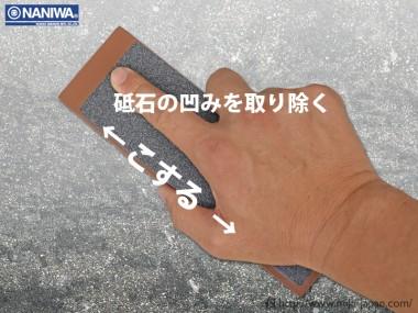 面直し砥石【溝入り】