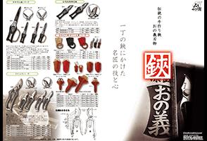 剪定鋏総合カタログ2013年度版
