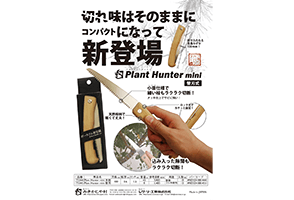 Plant Hunter mini