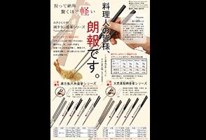 純チタン盛箸シリーズ
