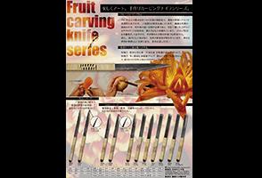 カービングナイフシリーズ