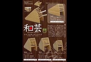 竹ナイフスタンドシリーズ