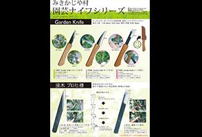 園芸ナイフシリーズ