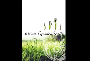 みきかじや村 GardenシリーズVol4 園芸パンフ