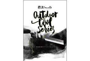みきかじや村OutdoorTool Series vol1