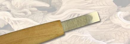 ハイス彫刻刀 平刃