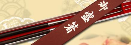 純チタン盛箸 シリーズ