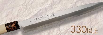 柳刃(刺身)包丁330 シリーズ
