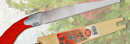 果樹用鋸 恵み シリーズ