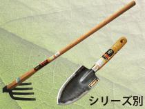 農耕具(シリーズ・ブランド別)