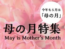 母の月特集【ははのつき】
