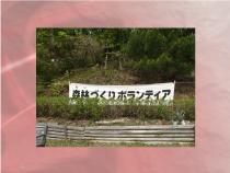 森林・ボランティア用品