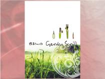 Garden(ガーデン)シリーズ