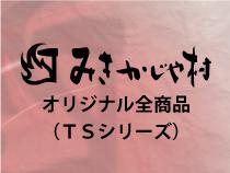 かじや村オリジナル(TS)