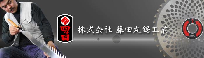 株式会社 藤田丸鋸工業