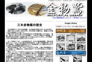 金物鷲(三木工業協同組合青年部)