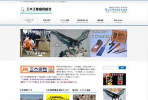 三木工業協同組合