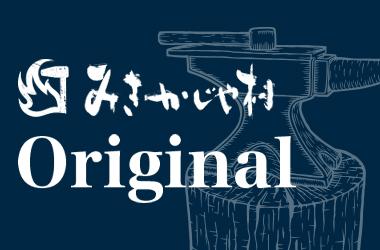みきかじや村 Original