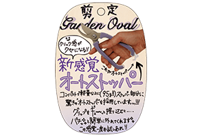 Garden Oval 剪定 特長その2