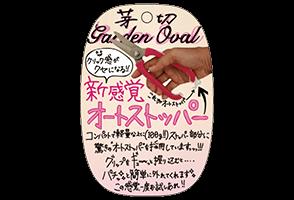 Garden Oval 芽切 特長その3