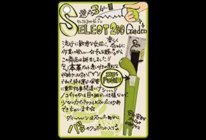 SELECT200 Garden グリーン