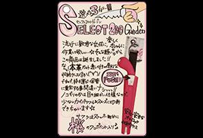 SELECT200 Garden サクラ