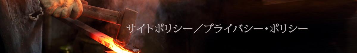 サイトポリシー/プライバシー・ポリシー