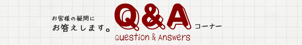 Q&A(みきかじや村質問コーナー)