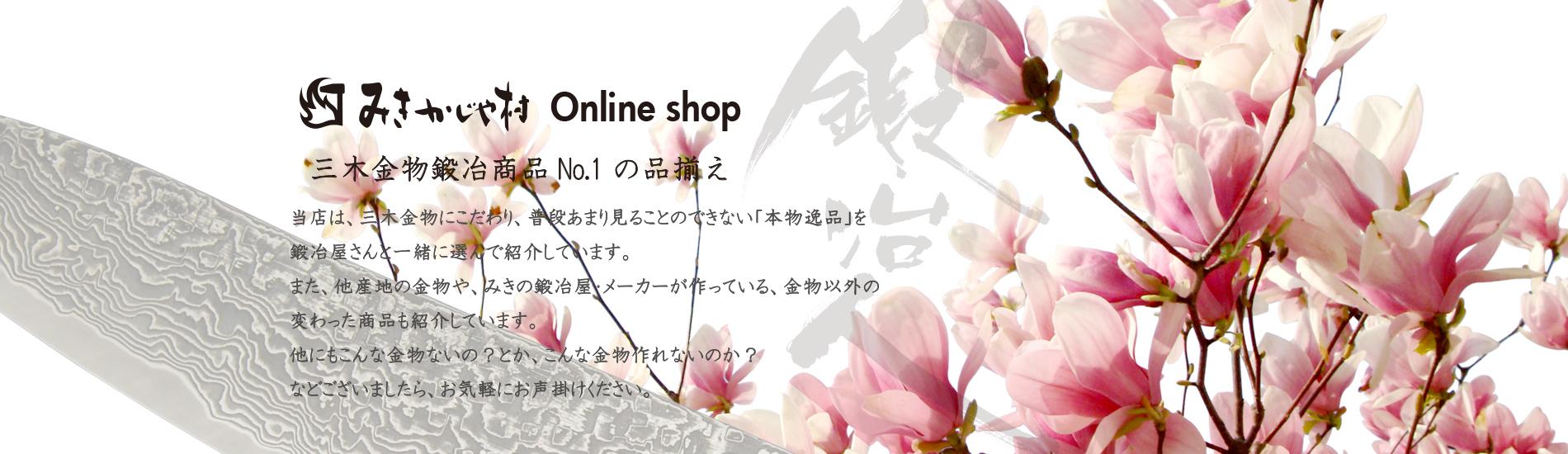 みきかじや村 Online shop