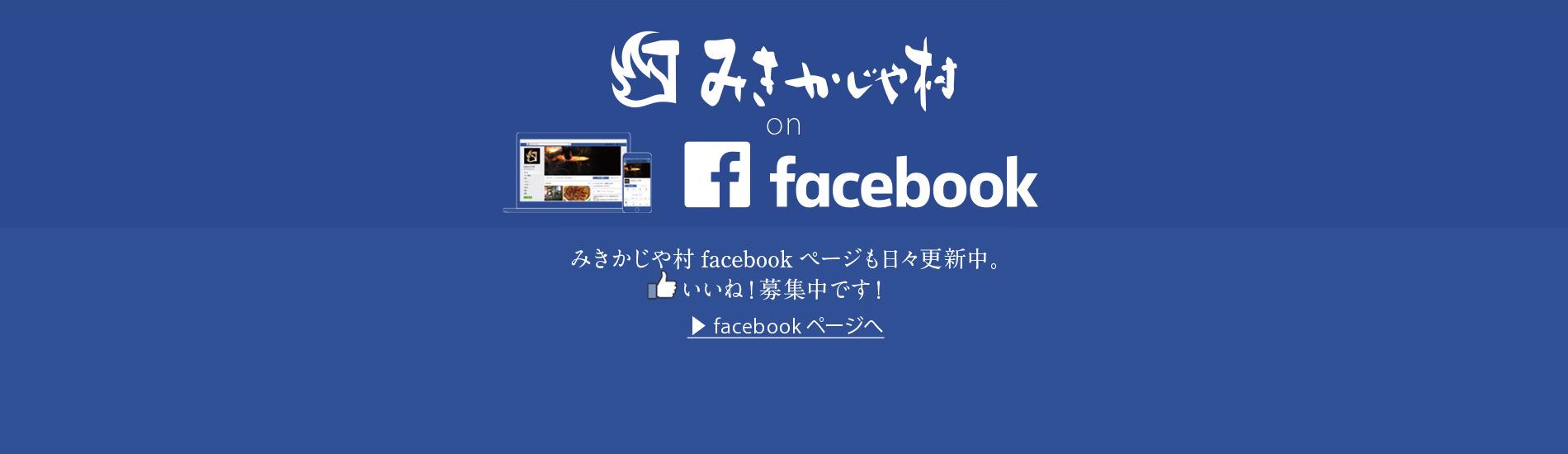 みきかじや村 facebookページ