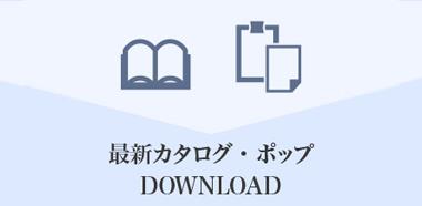 最新カタログ・ポップ