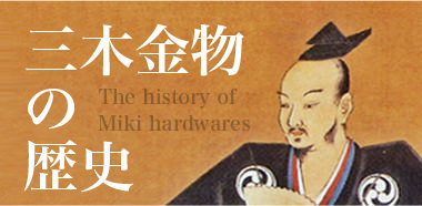 三木金物の歴史