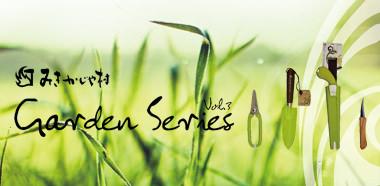 Garden Series
