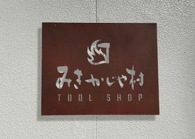 みきかじや村TOOL SHOP