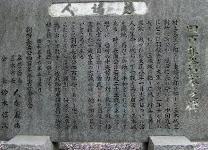 治公没400年祭記念碑
